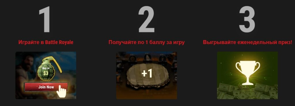 как играть