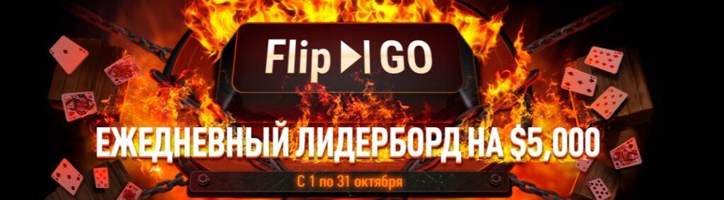 Flip&Go- лидерборд GGPokerOK